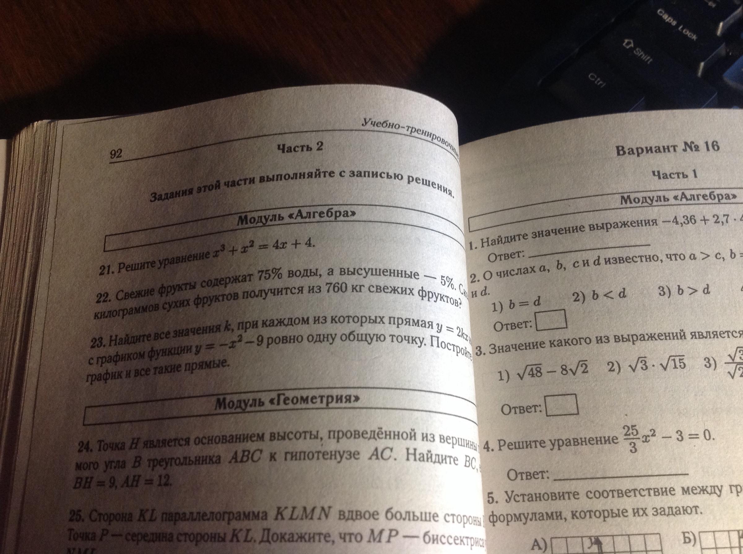Решите, пожалуйста, 21 номер с объяснением?