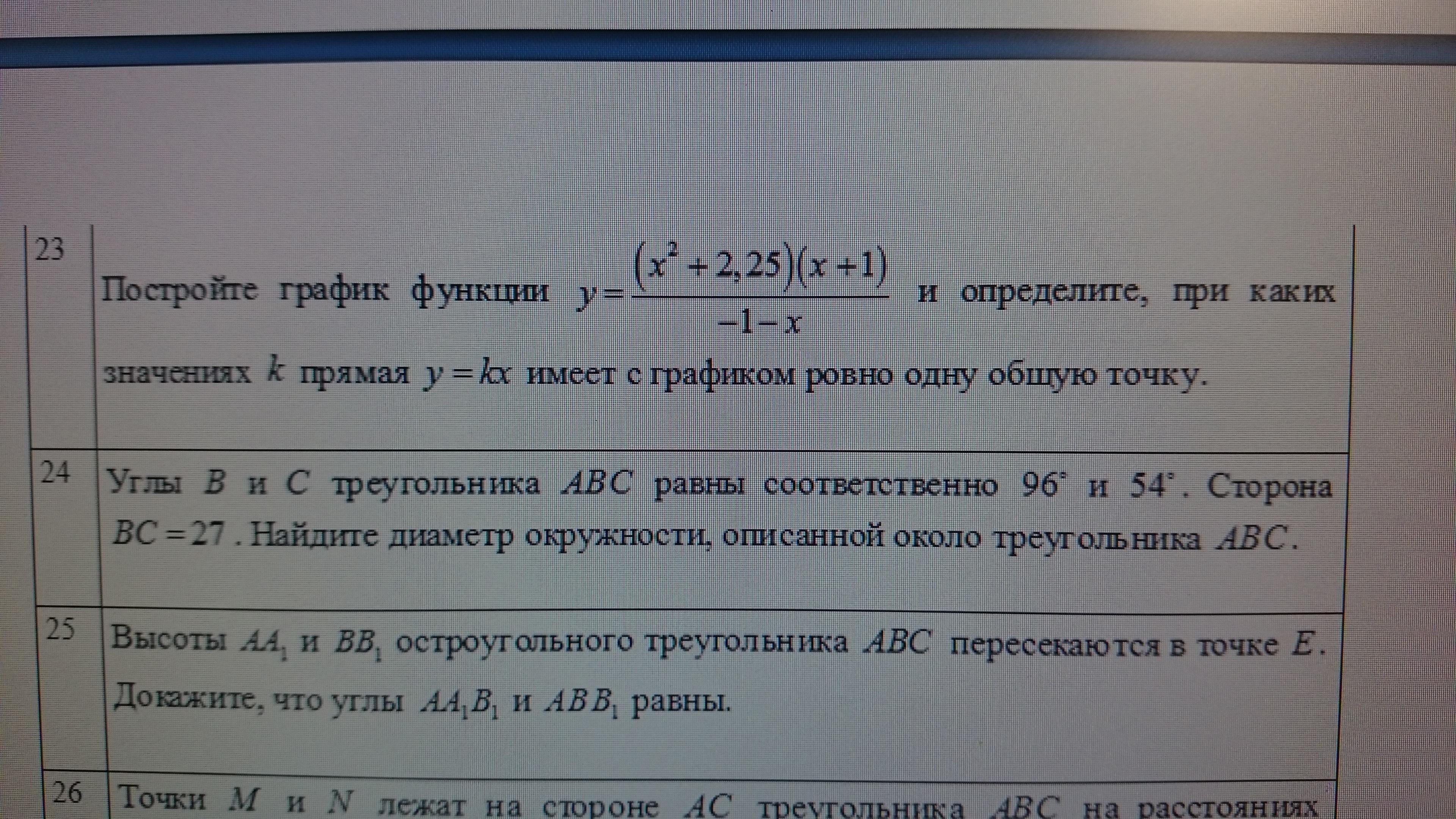 Постройте график функции, умоляю?
