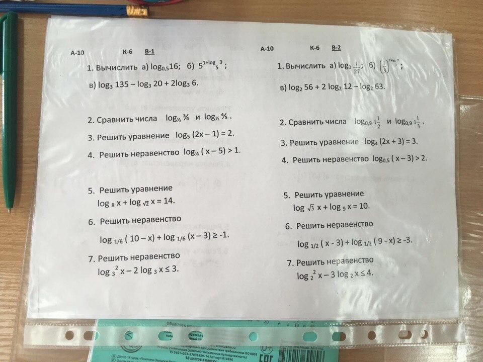 Помогите с 6 и 7 заданием, заранее спасибо?