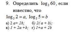 Свойства логарифмовПомогите пожалуйста?