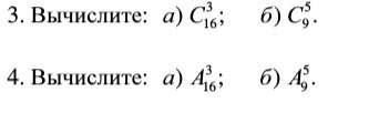 Пожалуйста помогите, это из тему комбинаторика?