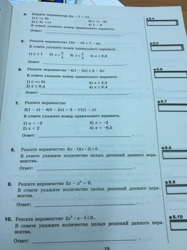 4 задание ( помогите пожалуйста?