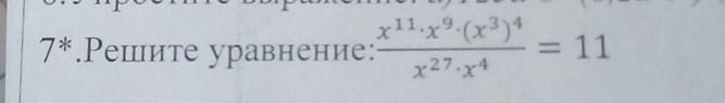 Решите уравнение плиз?