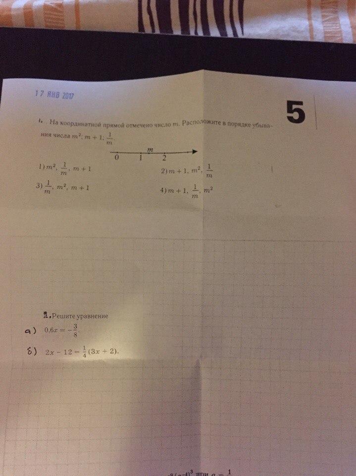 Помогите, пожалуйста, решить тест?