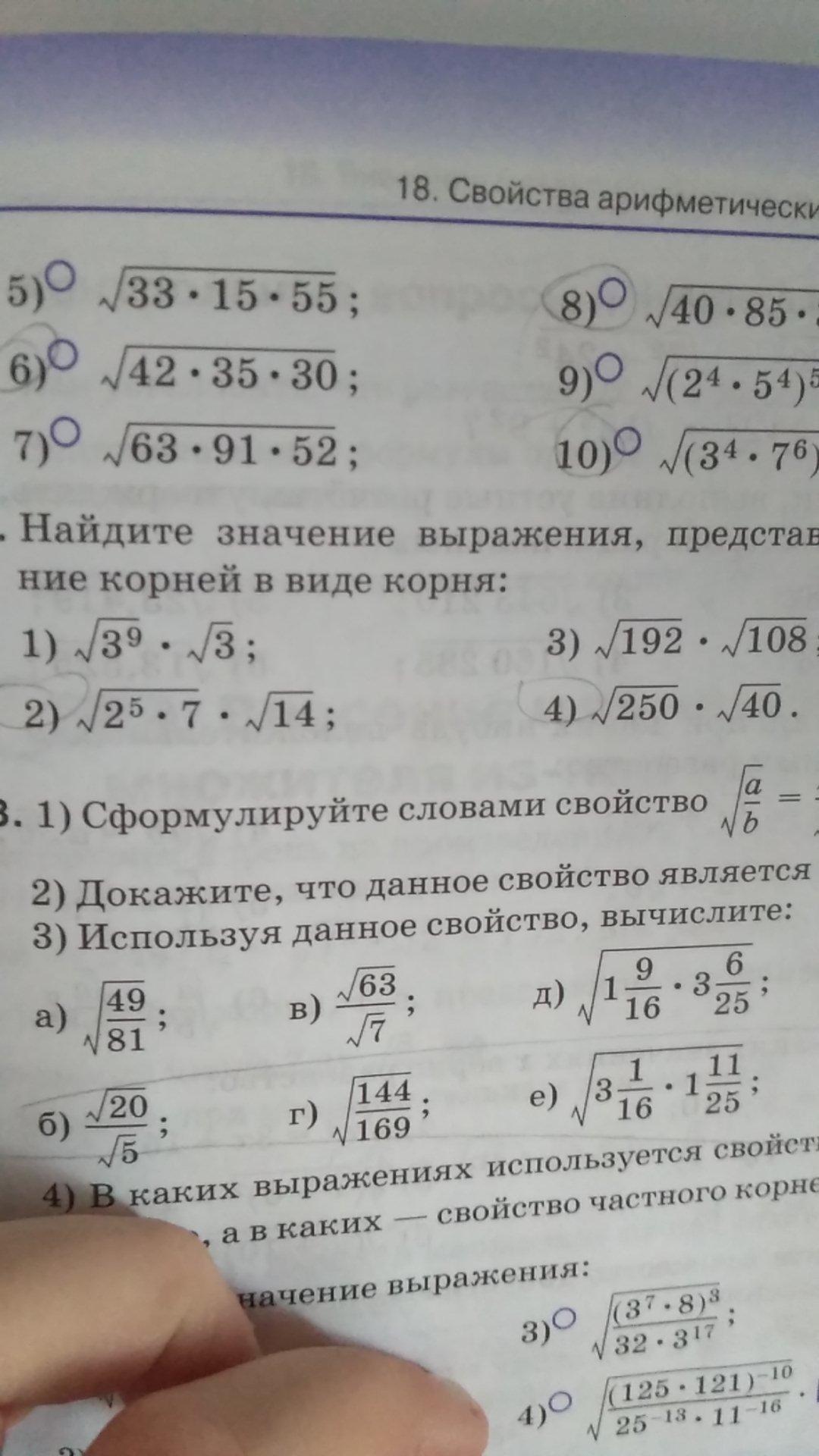 Помогите ещё вот 2, 4 пожалуйста?