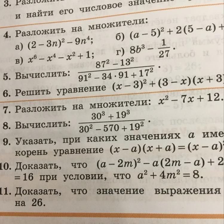 Помогите номер 8Алгебра?