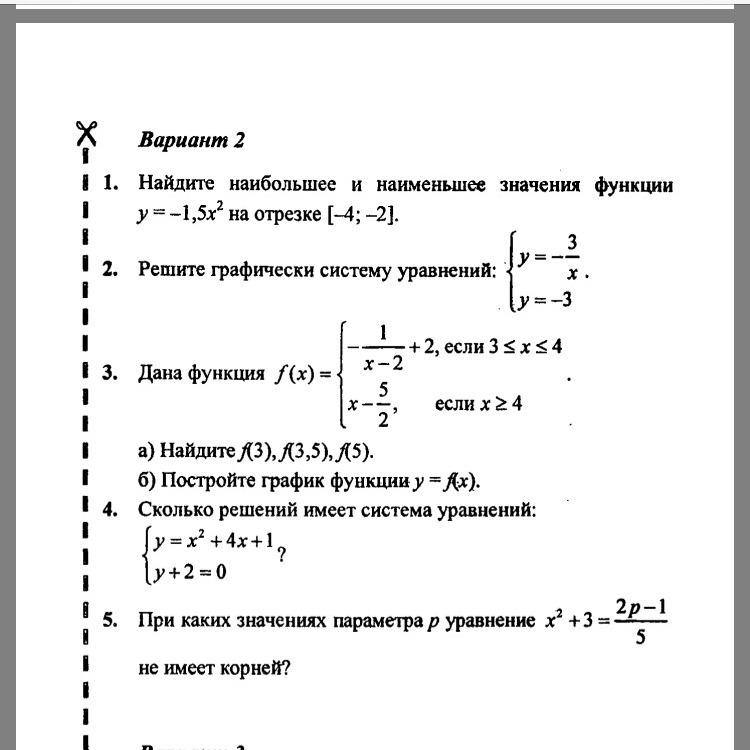 Помогите 2, 3, 5 решить с графиком ))))) 3 особенно , оно основное , и 2 основное , 5 пожеланию , можете кинуть в вацап 89776076943?