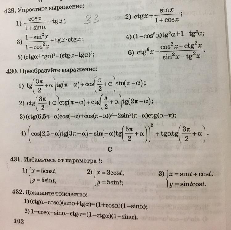 430(1, 3) ииии 432(1)?