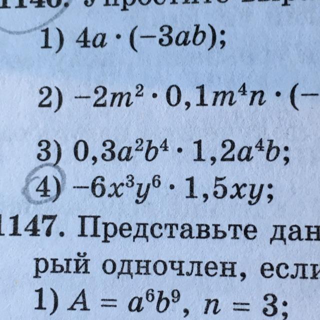 Как упростить выражение : - 6х ^ 3у ^ 6 * 1, 5 ху?