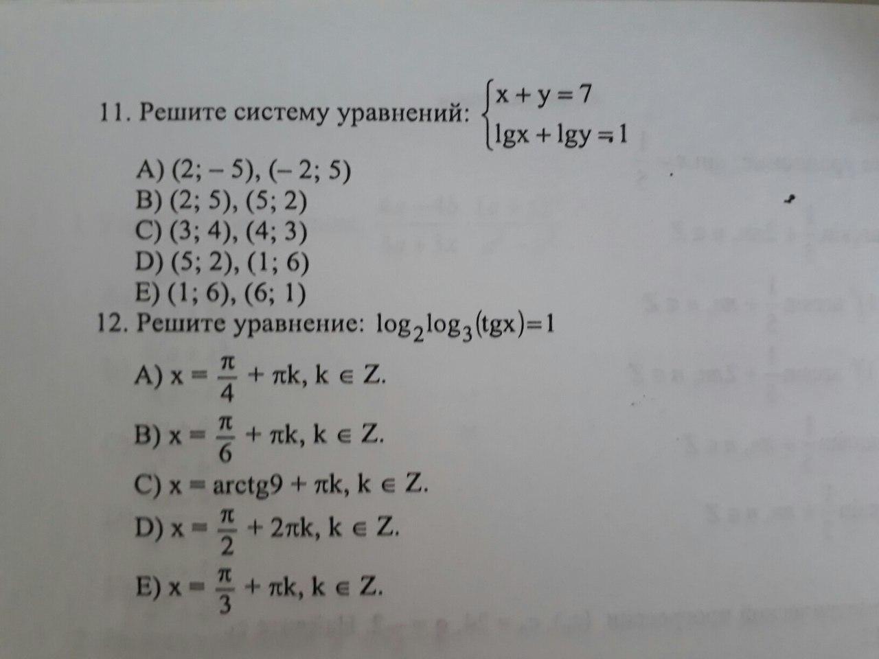 Решите систему уравнений и уравнение?