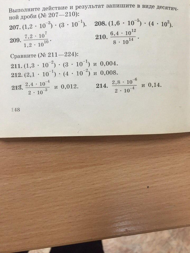 ОЧЕНЬ СРОЧНОпомогите решить уравнение , это очень важно ( 207) заранее спасибо?