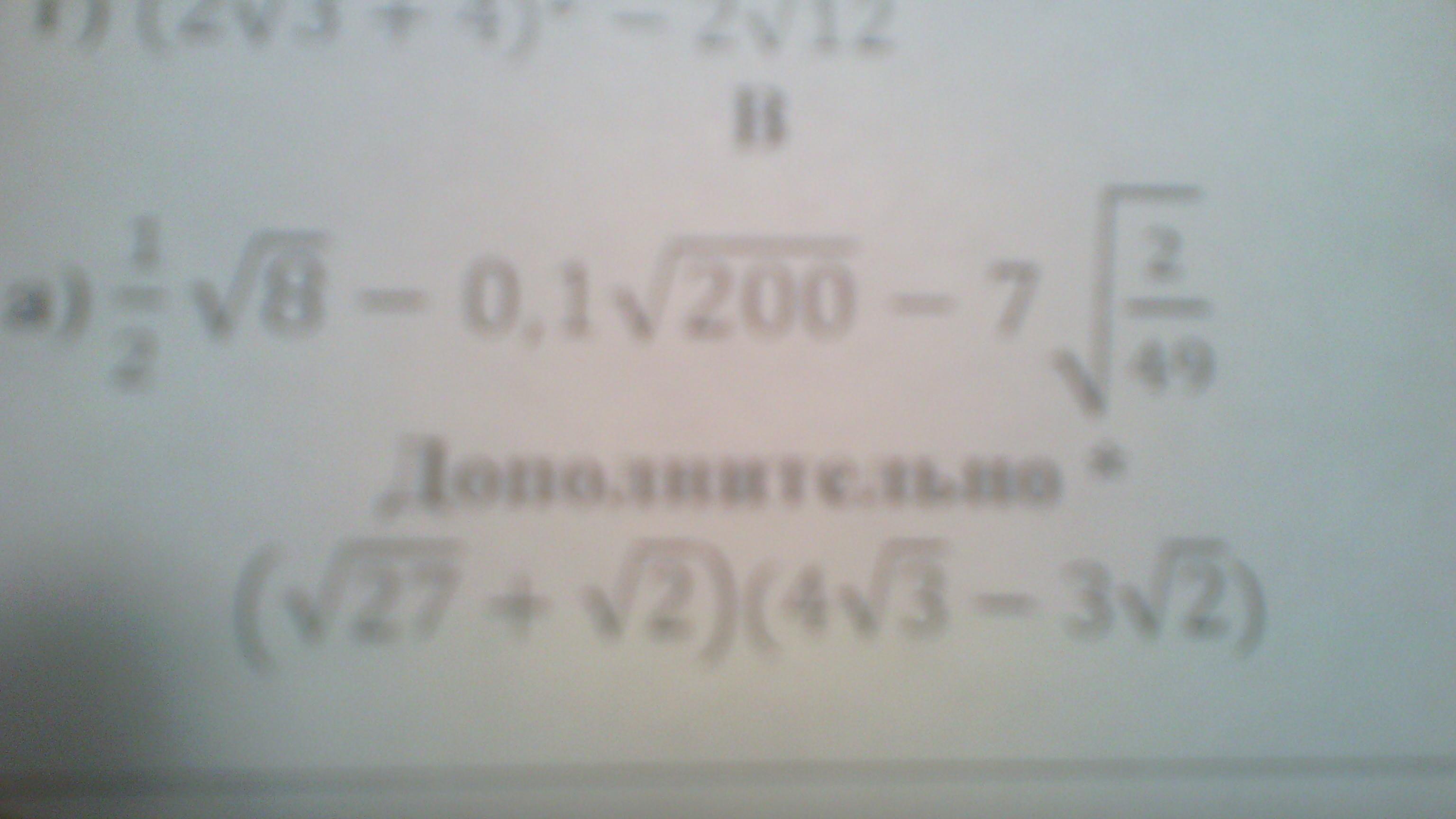 Помогите решить решить 2 примера?