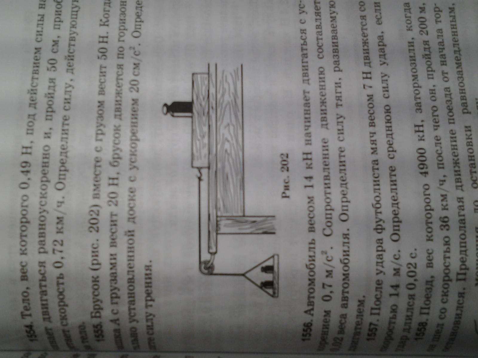 Брусок вместе с грузом весит 50 ньютонов когда чашка с грузом весит 20 Ньютонов брусок движется по горизонтально установленой доске с ускорением 20см / с2 Определите силу трения?