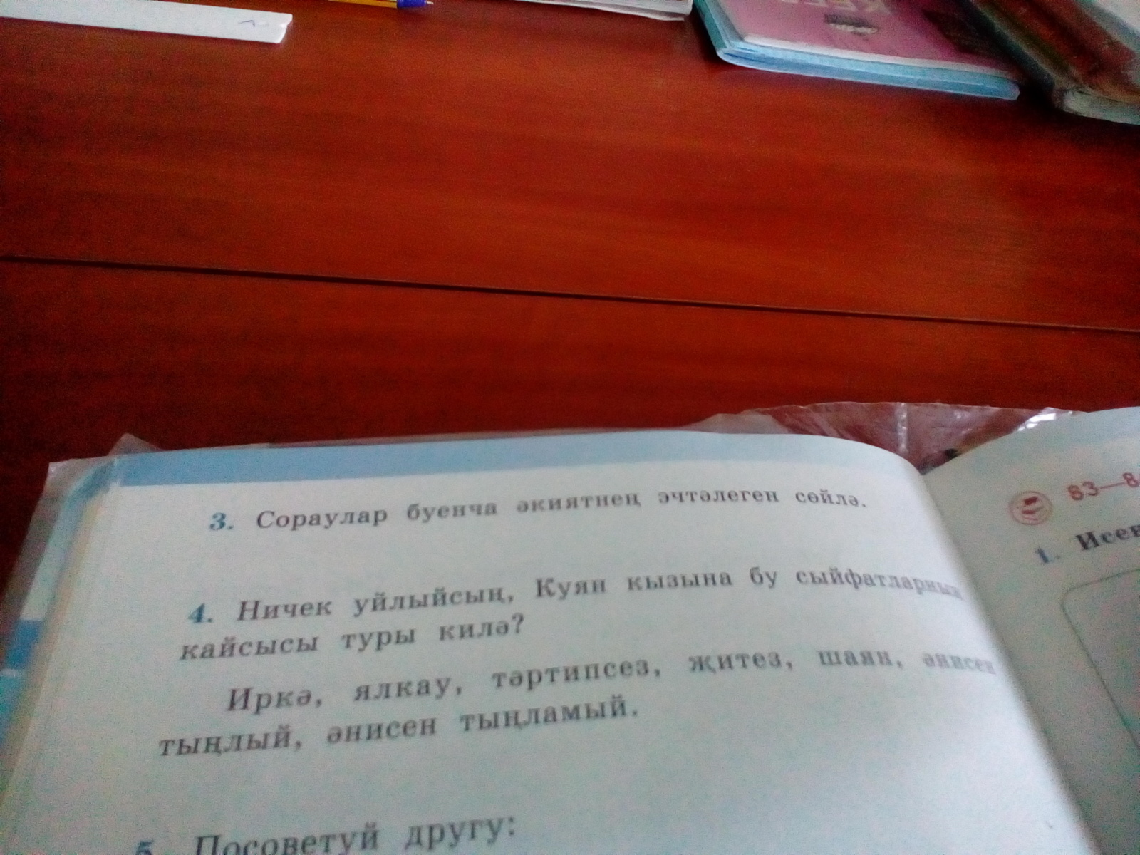 Как переводится 3 помогите срочно?