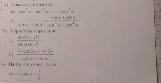 Теоремы синусов косинусов, доказать тождества?