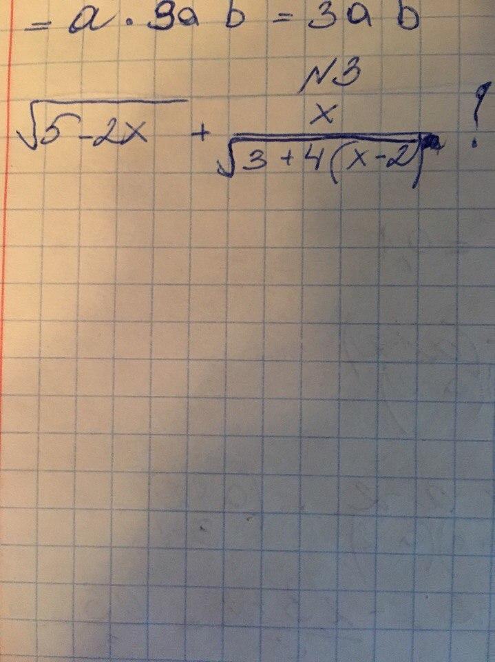 При каких значения x имеет смысл выражение?