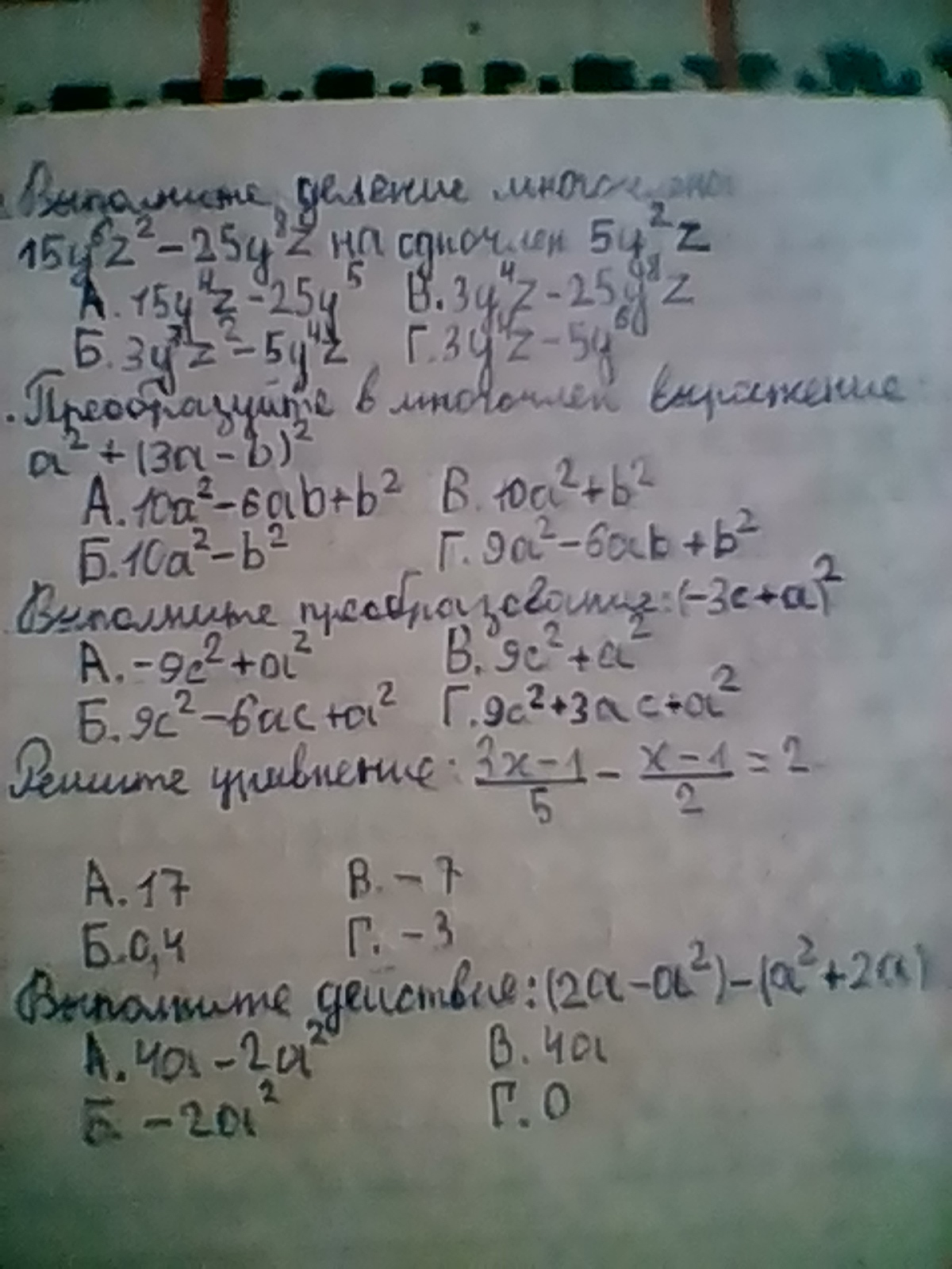 Помогите пожалуйста решить алгебру?