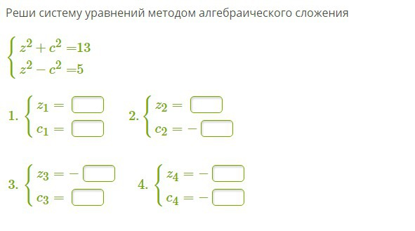 Помогите пожалуйста Решить систему уравнений методом алгебраического сложения?