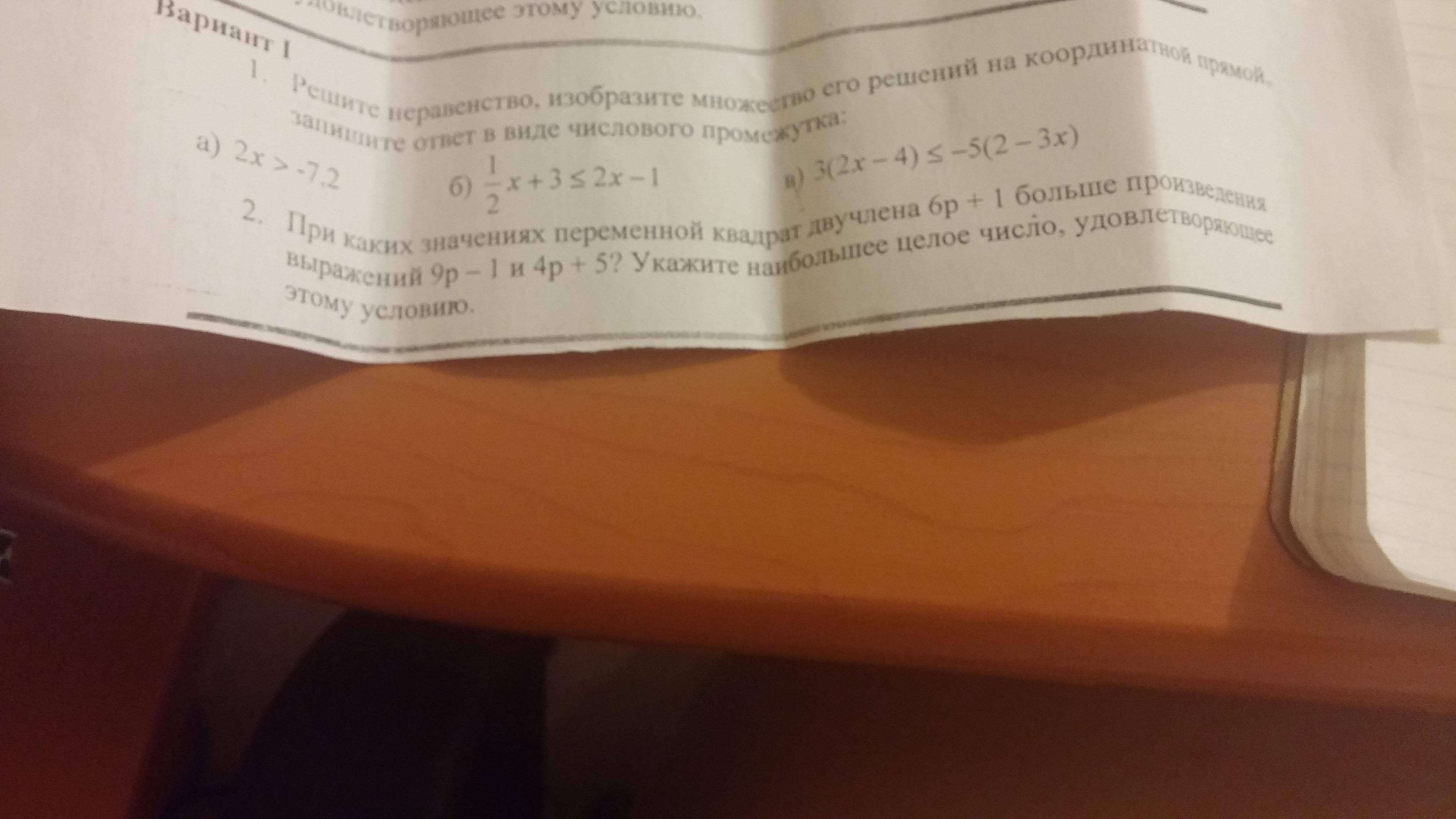 Решите неравенство, изобразите множество его решений на координатной прямой, запишите ответ в виде числового?