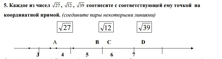 Найти квадрат корня из корня 27, 12, 39 и соединить пары некоторыми линиями?
