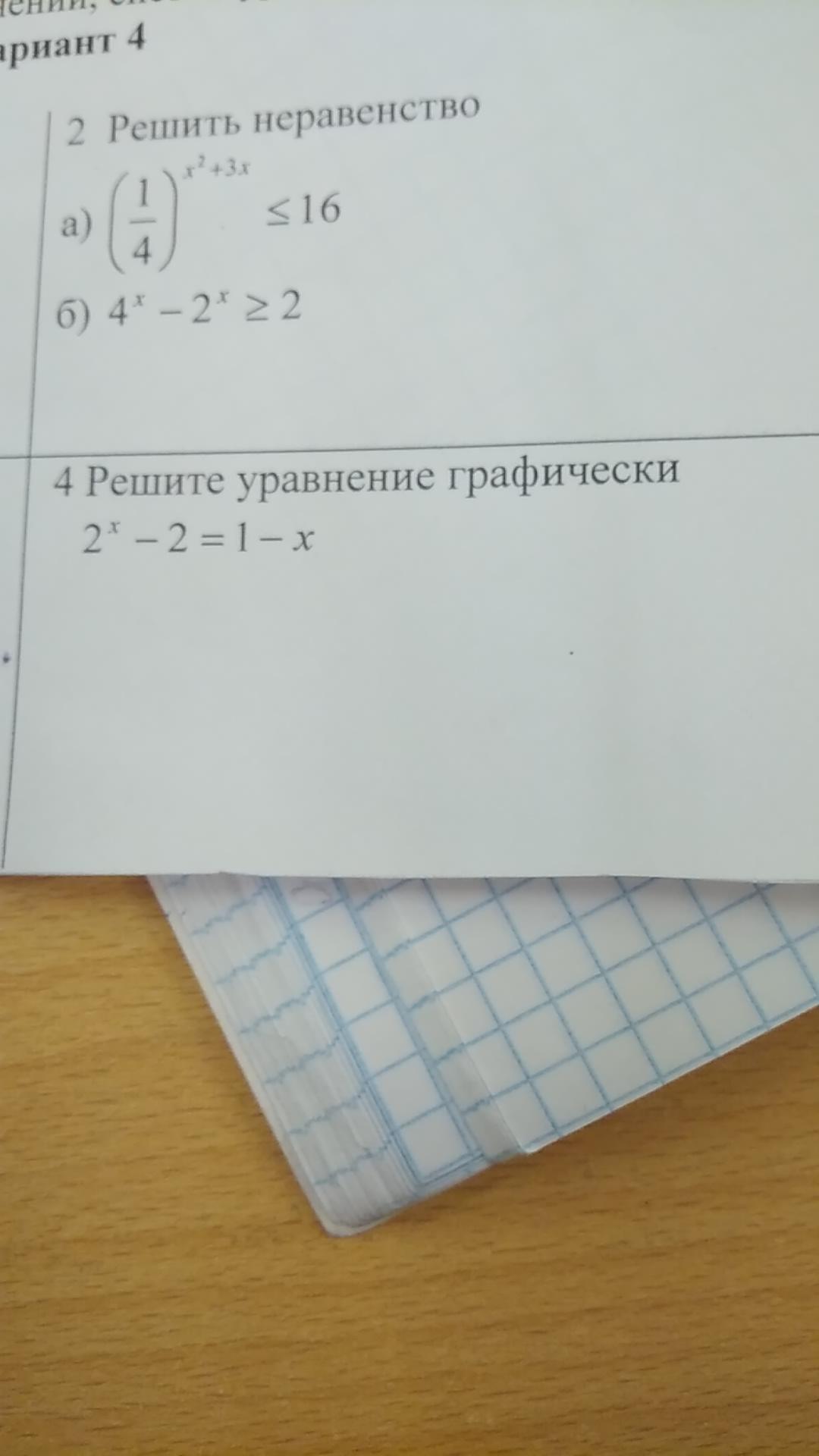 Решите уравнение графически?
