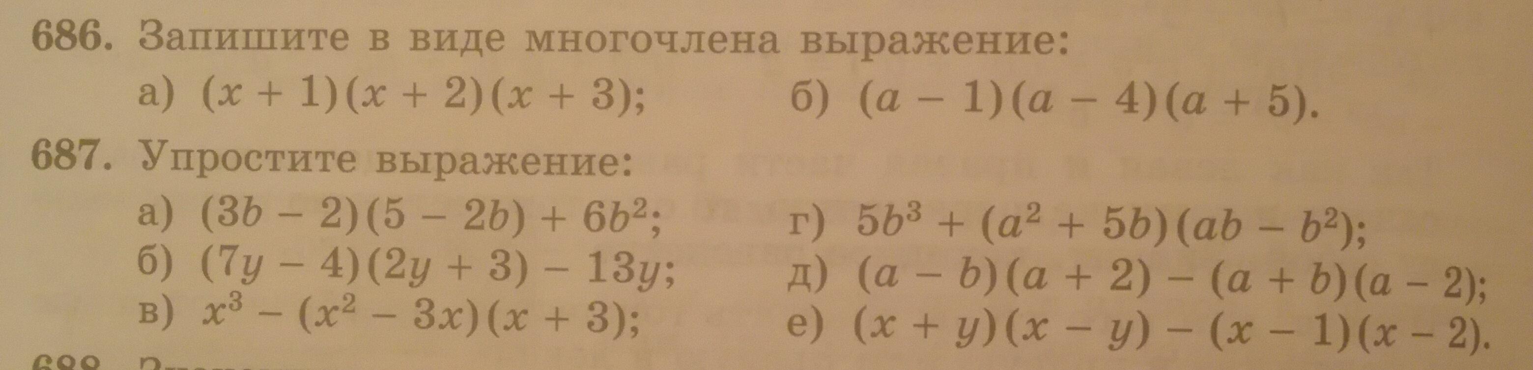 Решите пожалуйста 686(б), 687(б, г)?