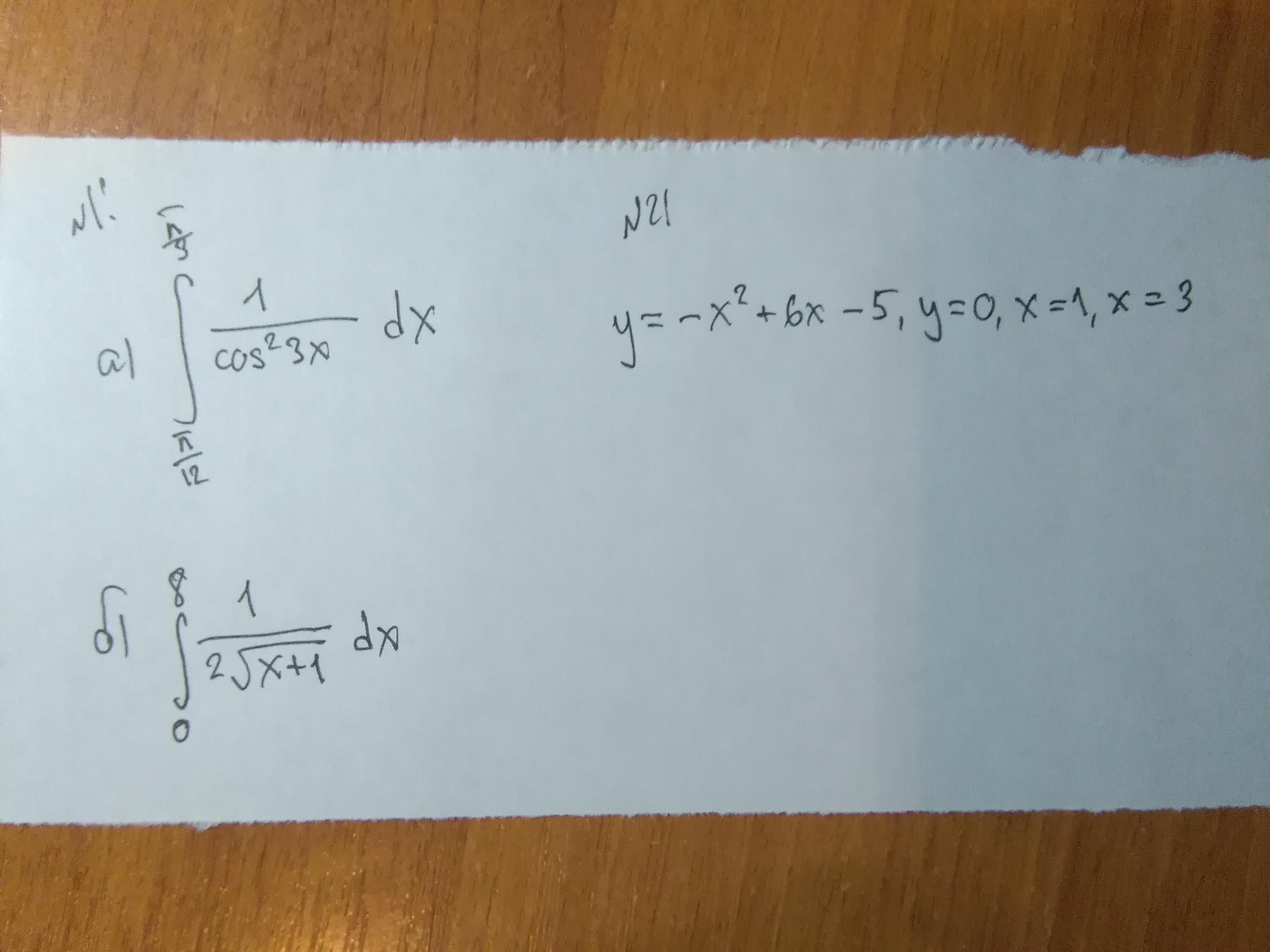 Два задания с интегралами?