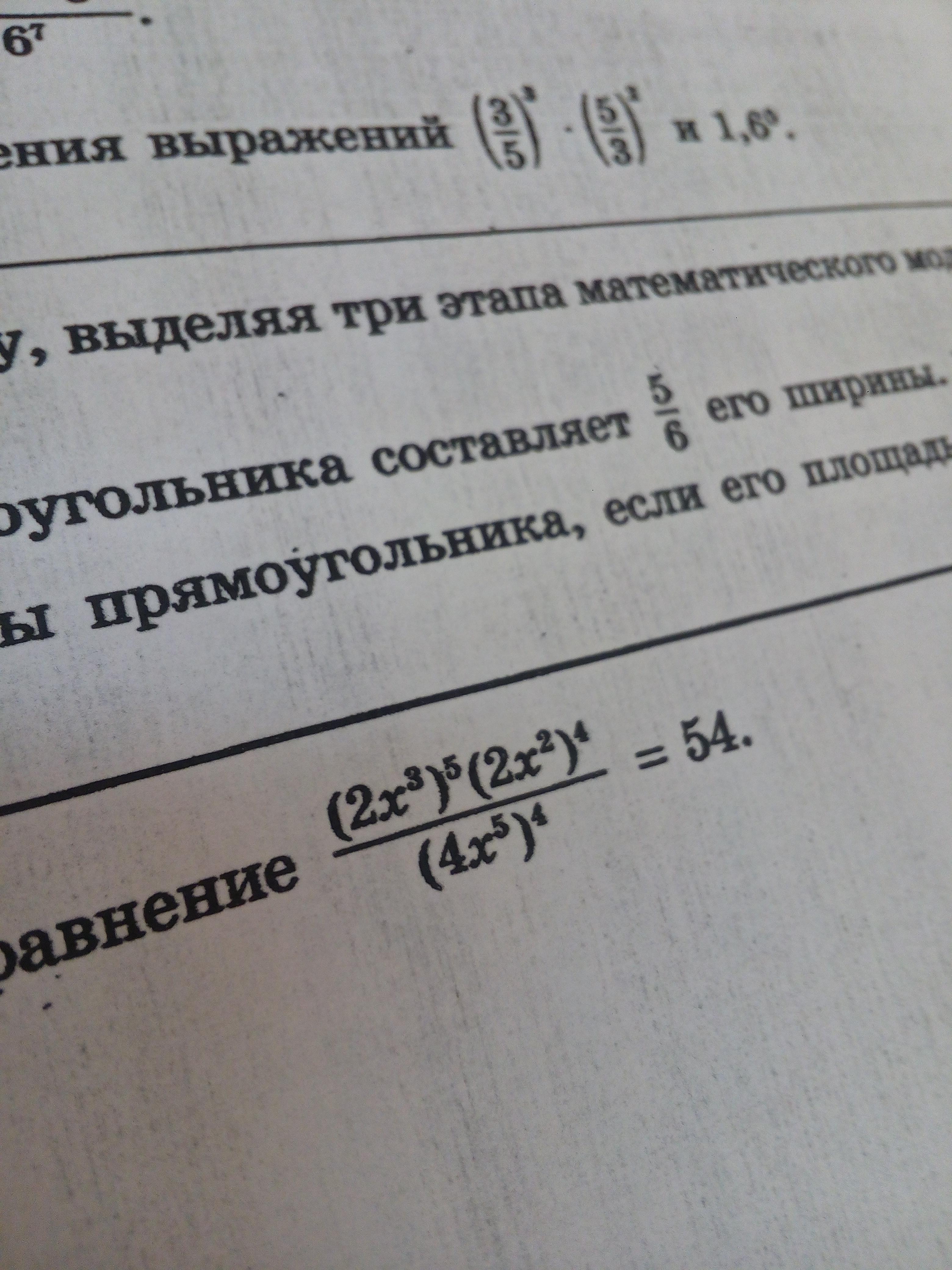 Хелп, уравнение?
