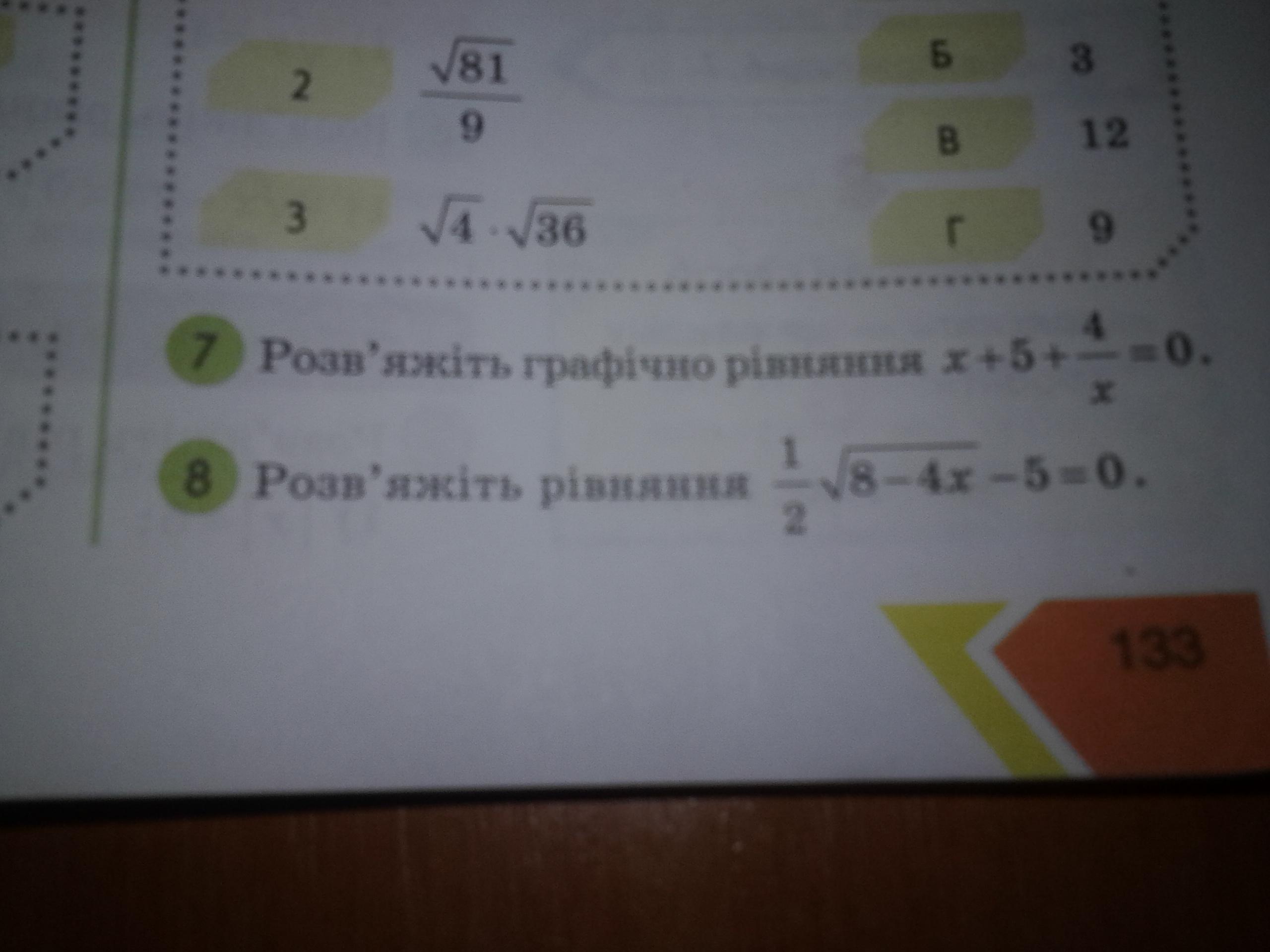 Помогите 8 задание, очень нужно, даю 99 баллов?