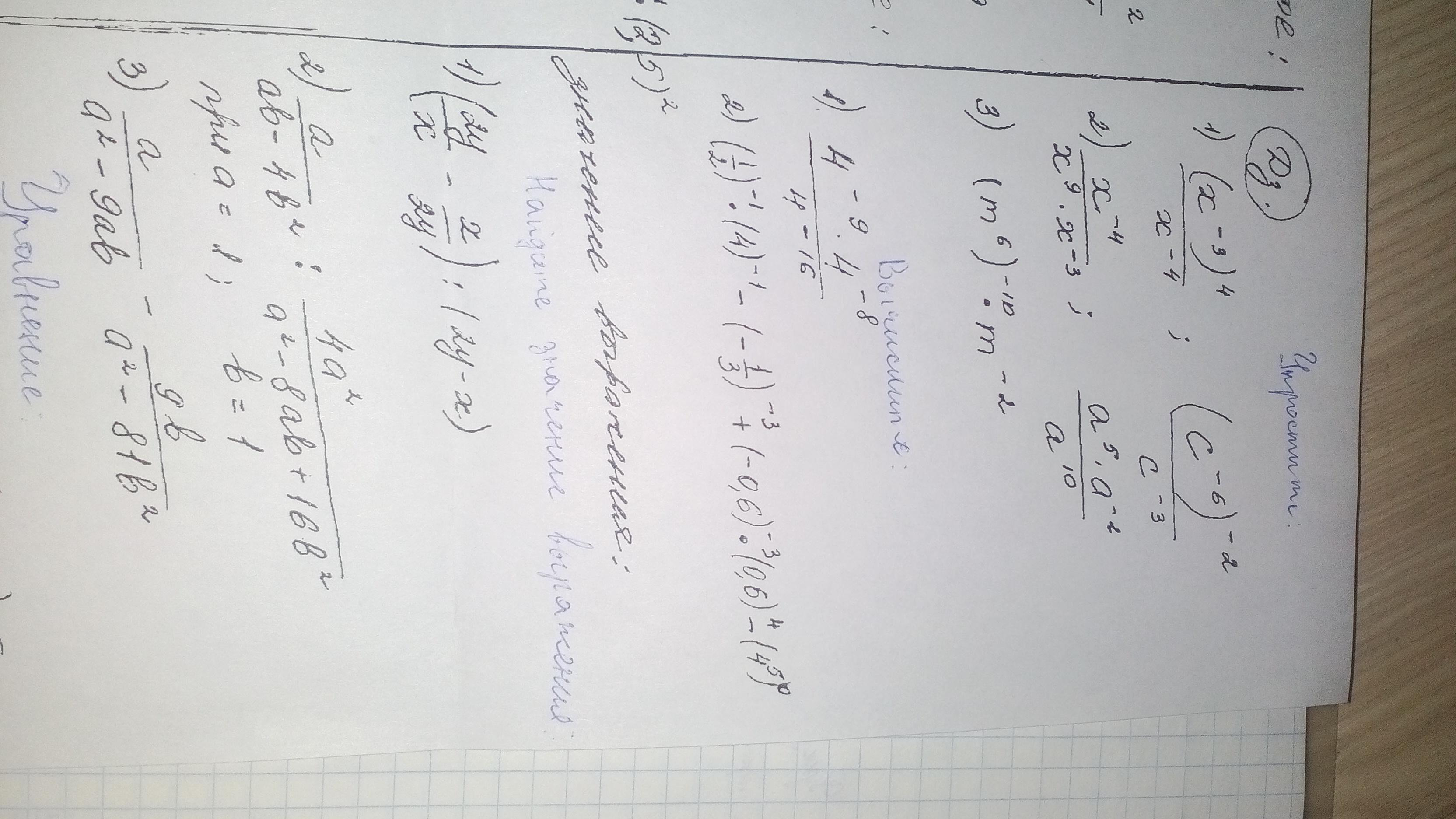 Ребят, помогите пожалуйста решить алгебру?