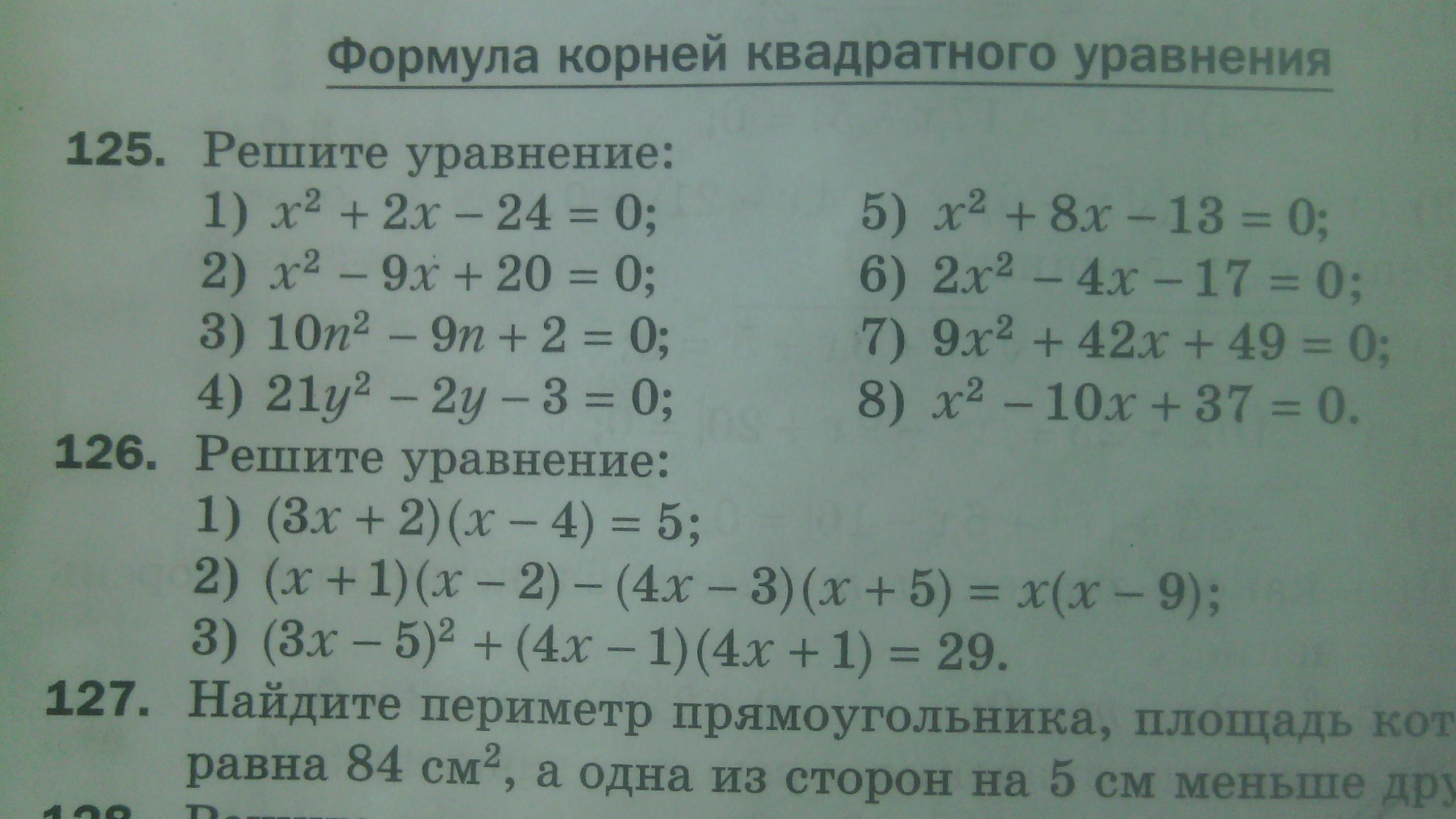 Можете решить 141, 125, 126Дам 80 баллов?