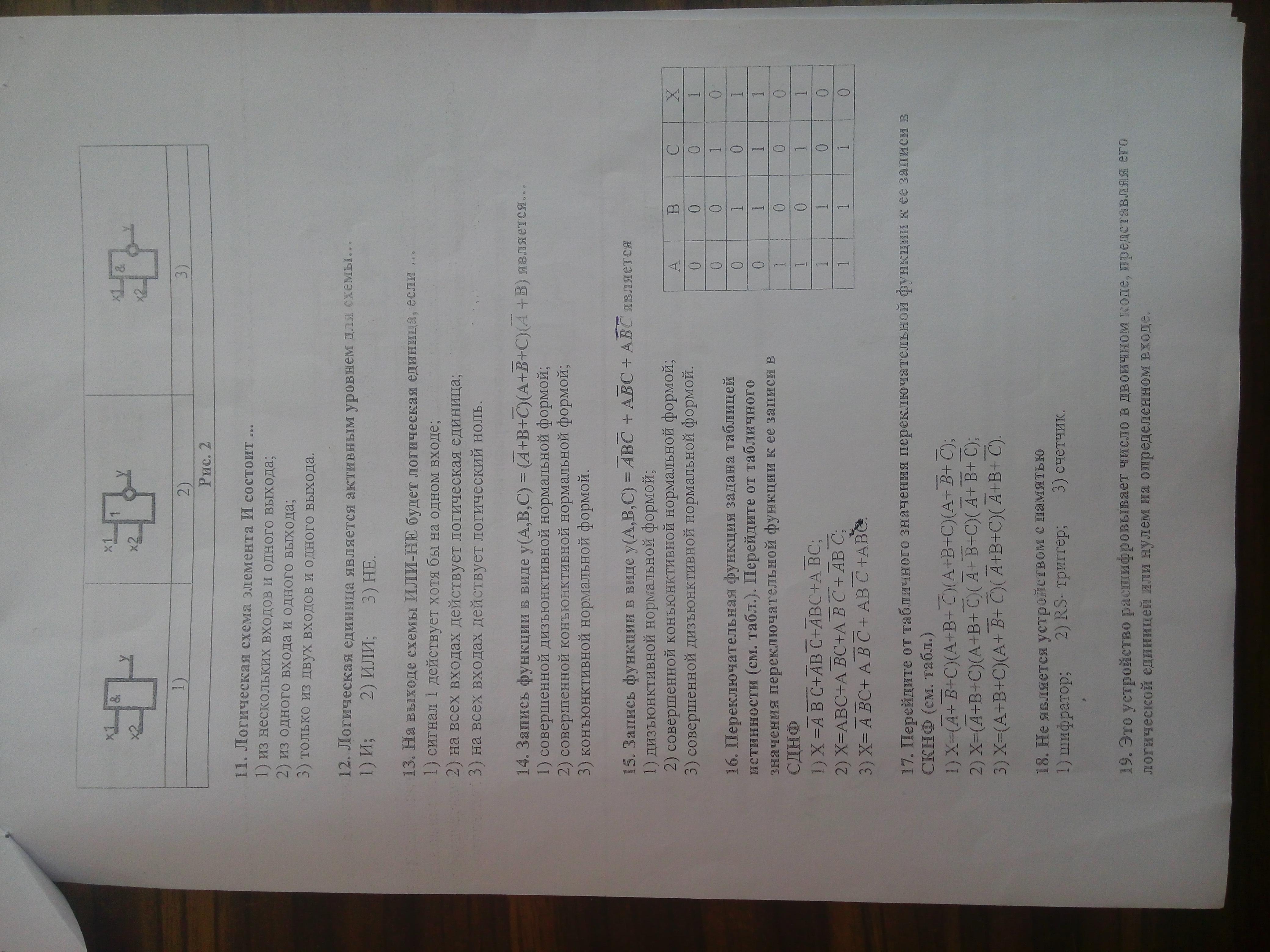 Помогите решить тест, хоть сколько нибудь)?
