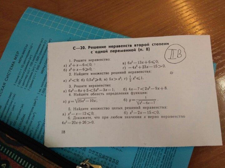Алгебра 8#4 решите пожалуйста?