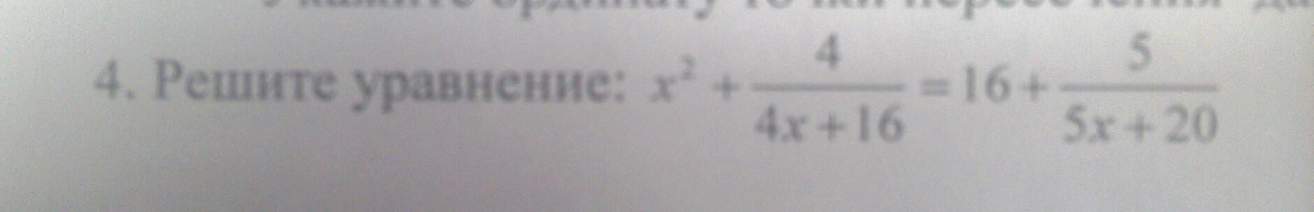 Решите уравнение пожалуйста?