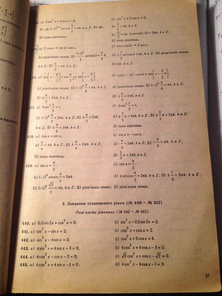 Тригонометрия, номера 435 (Б), 440 (Б), 442 (Б), 444?