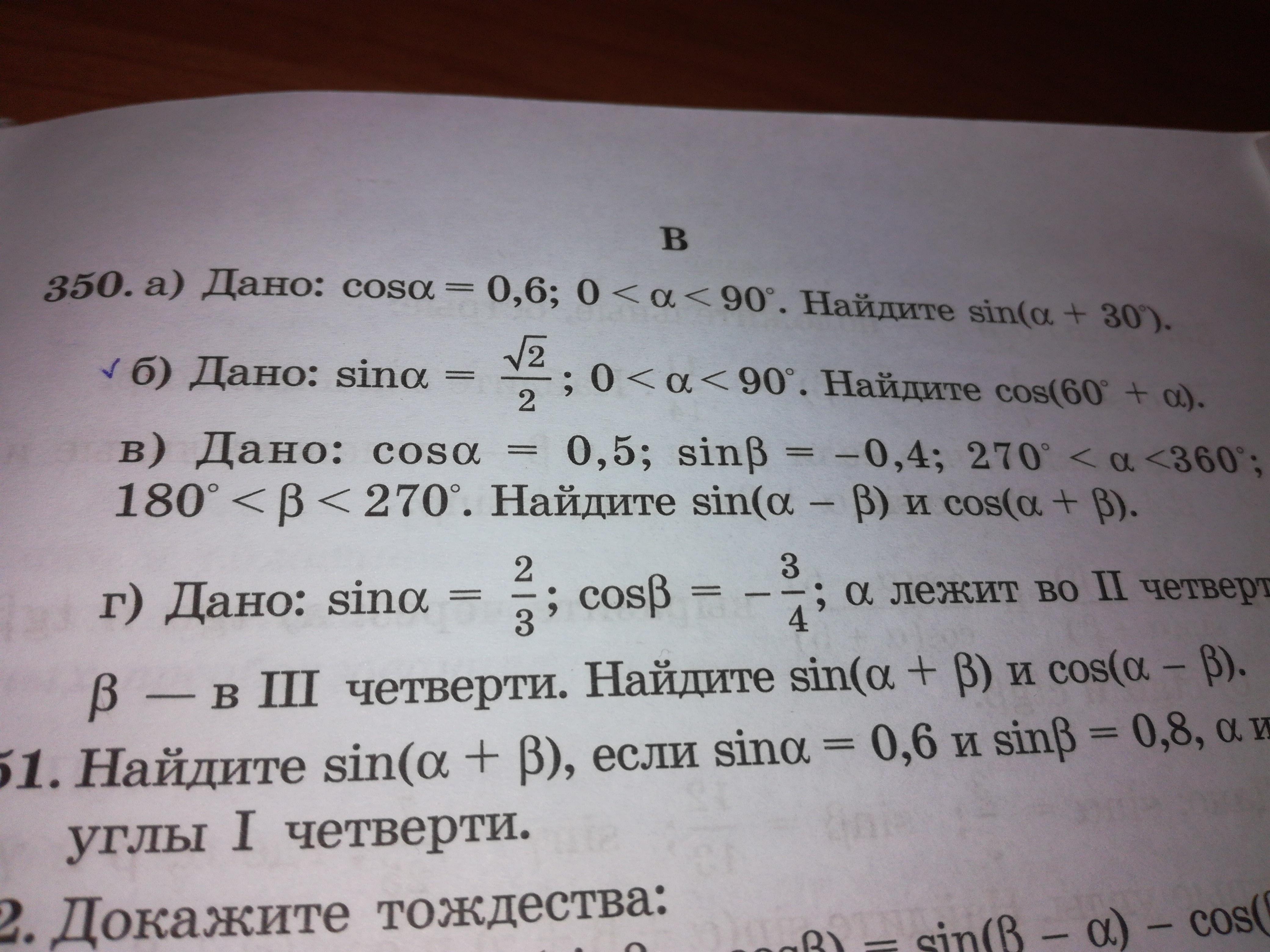 Помогите пожалуйста 350(а, б)делать по формуле сложения?