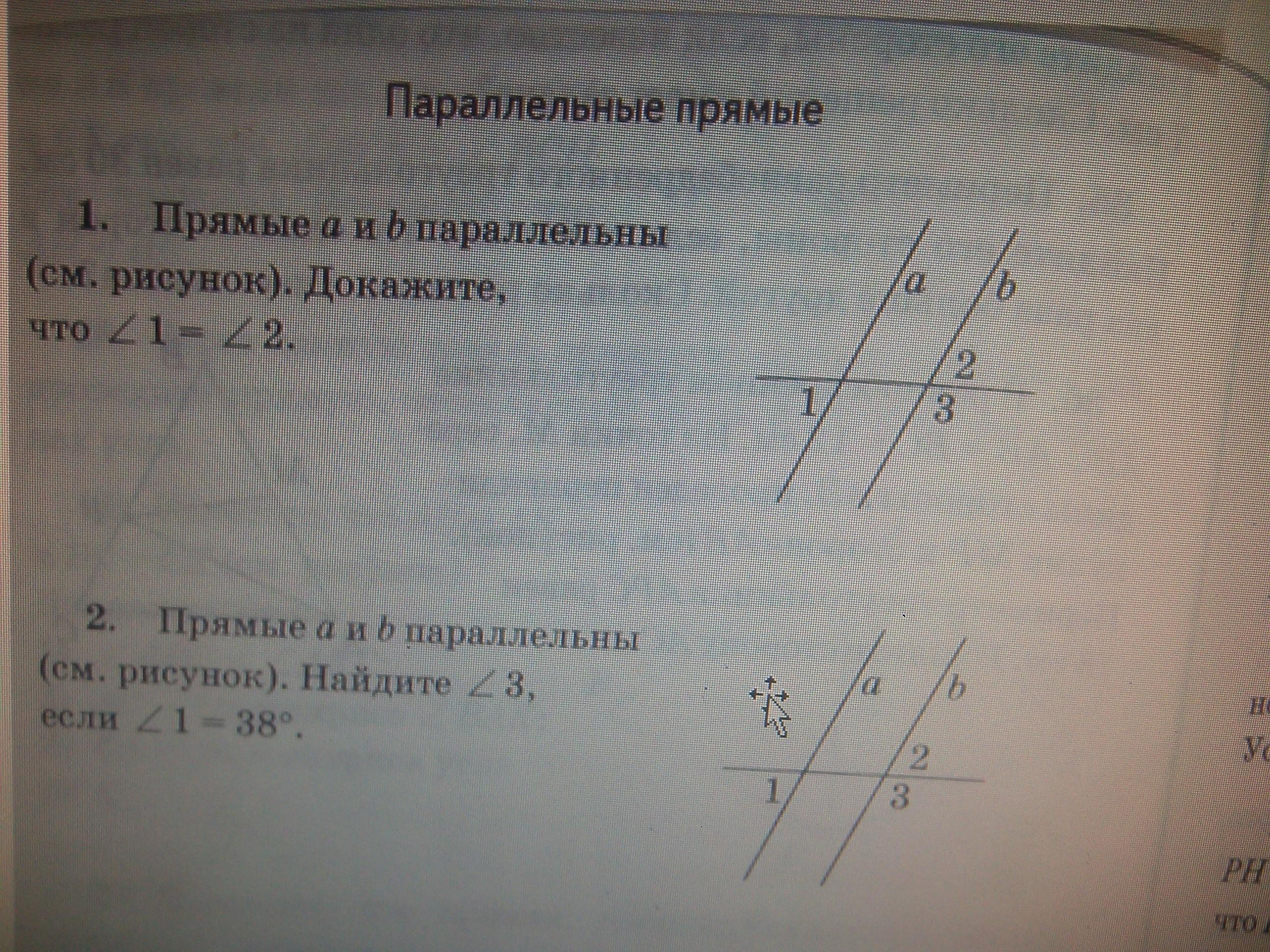 Прямые a и b параллельны?