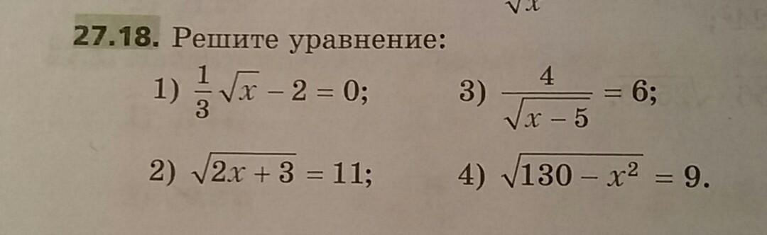 Решите уравнения, пожалуйста?
