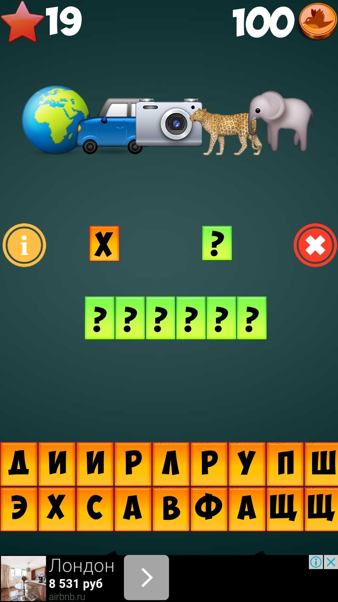 Что это за слово?