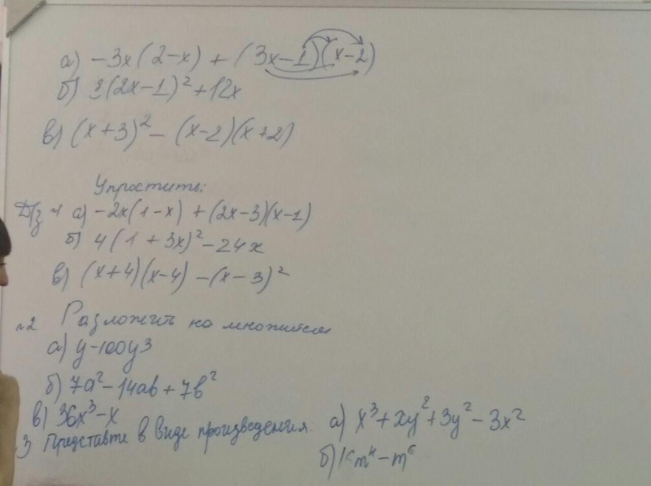 Помогите с алгеброй, срочно 7 класс?
