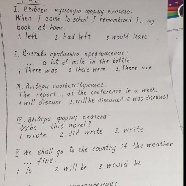 Решите пожалуйста английский пожалуйста?